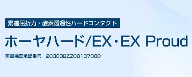 ハードEX Proud