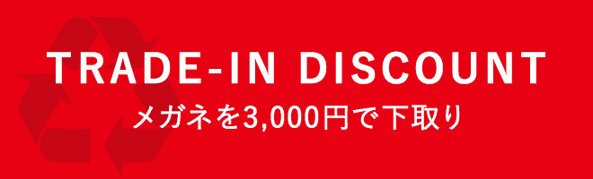 TRADE-IN DISCOUNT