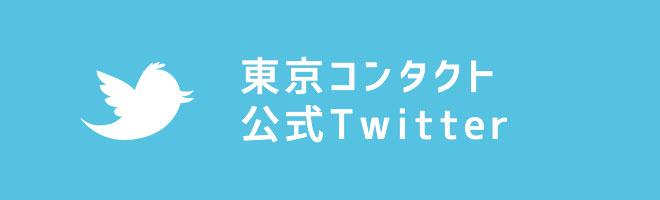 東京コンタクト公式Twitter