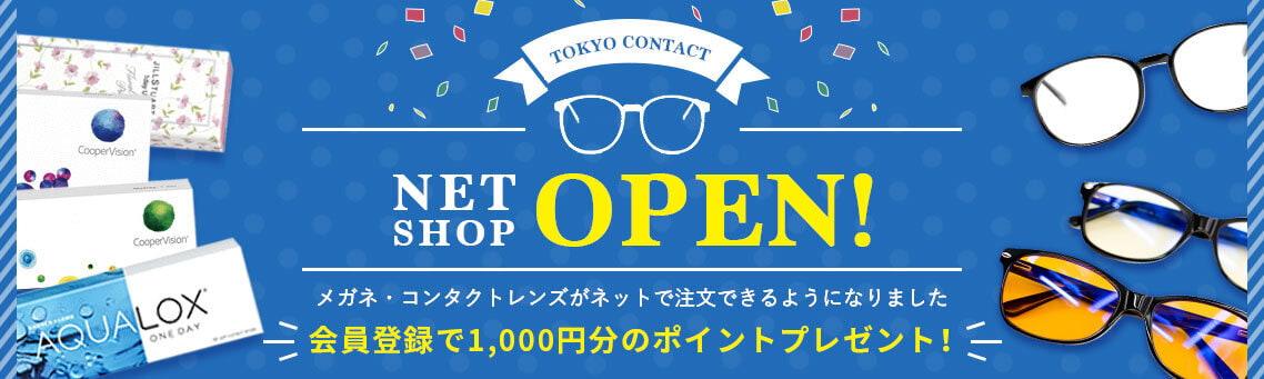 ecサイト オープン