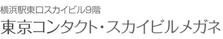 横浜駅東口スカイビル9階 東京コンタクト・スカイビルメガネ