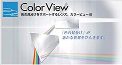 色覚補助レンズ