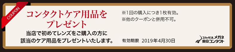 coupon_16