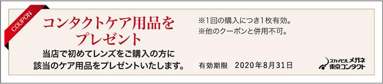 coupon_161