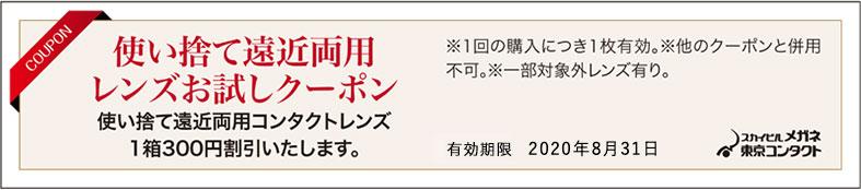 coupon_171
