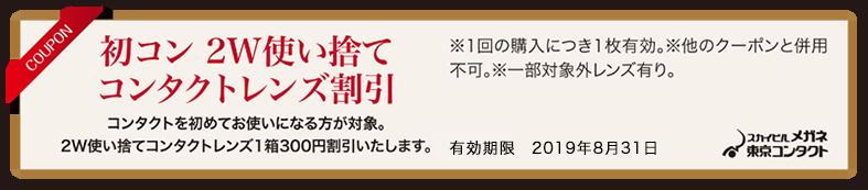 coupon_18