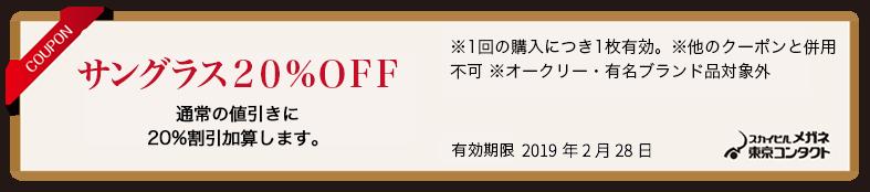 coupon_lens-shitadori_08111211