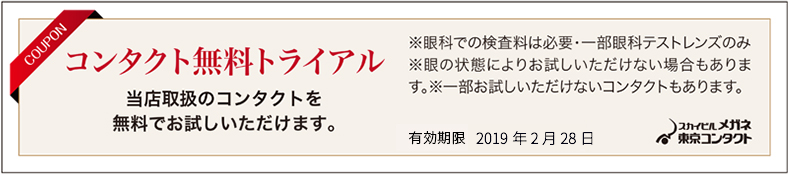 coupon_lens-shitadori_11111