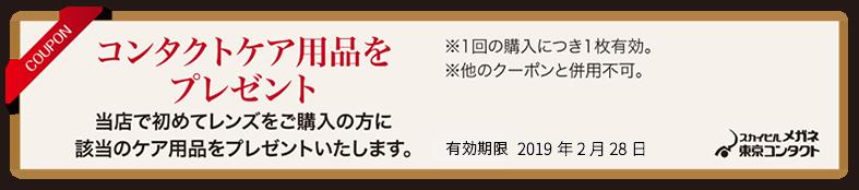 coupon_lens-shitadori_15111