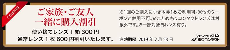 coupon_lens-shitadori_19111