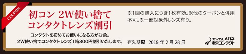 coupon_lens-shitadori_22111