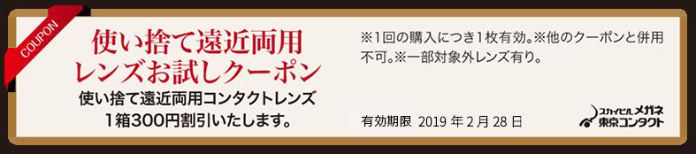 coupon_lens-shitadori_24111