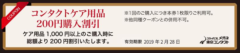 coupon_lens-shitadori_26211