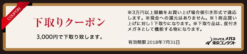 coupon_lens-shitadori