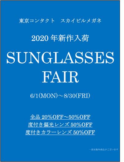 サングラスフェアポスター2020.5