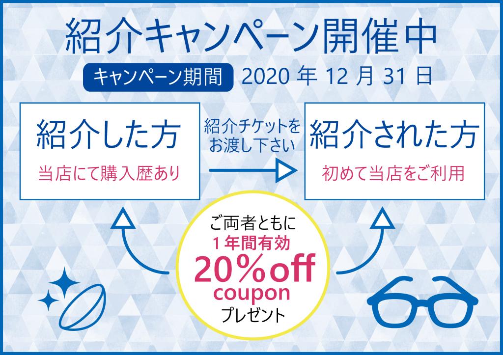 紹介キャンペーン横浜本店