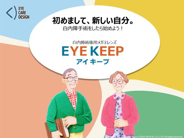 eyekeep01