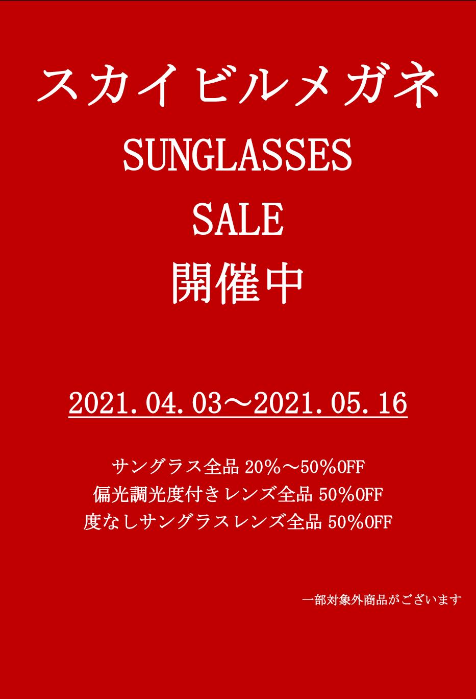 サングラスセールPOP2 2021,04,03-A3