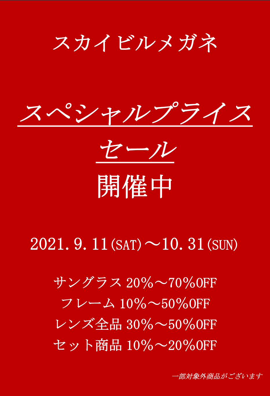 スペシャルプライスセール2021.9